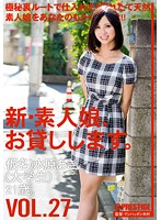 New Amateur Daughter, I Will Lend You. VOL.27