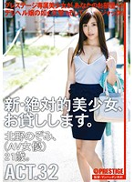 CHN-059 New Absolute Pretty, I Will Lend You. ACT.32 Kitano Nozomi-19115