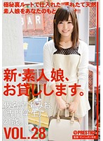 Watch New Amateur Daughter, I Will Lend You. VOL.28