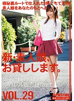 Watch New Amateur Daughter, I Will Lend You. VOL.29