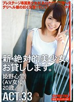 Watch New Absolute Pretty, I Will Lend You. ACT.33 Himeno Kokoro-ai