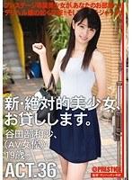 ACT.36 谷田部和沙、(AV女優)19歳。 CHN-067画像