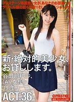 New Absolute Pretty, I Will Lend You. 36 Yatabe Kazusuna