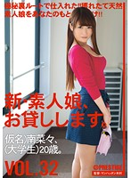 CHN-068 - New Amateur Daughter, I Will Lend You Vol. 32