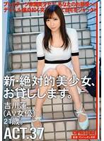 ACT.37 吉川蓮、(AV女優)21歳。 CHN-069画像