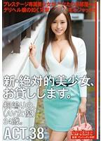 ACT.38 桐嶋りの、(AV女優)24歳。 CHN-070画像
