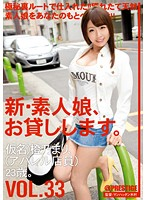 Watch CHN-071 New Amateur Daughter, I Will Lend You. VOL.33