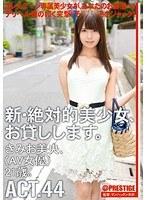 ACT.44 きみお美央、(AV女優)21歳。 CHN-080画像