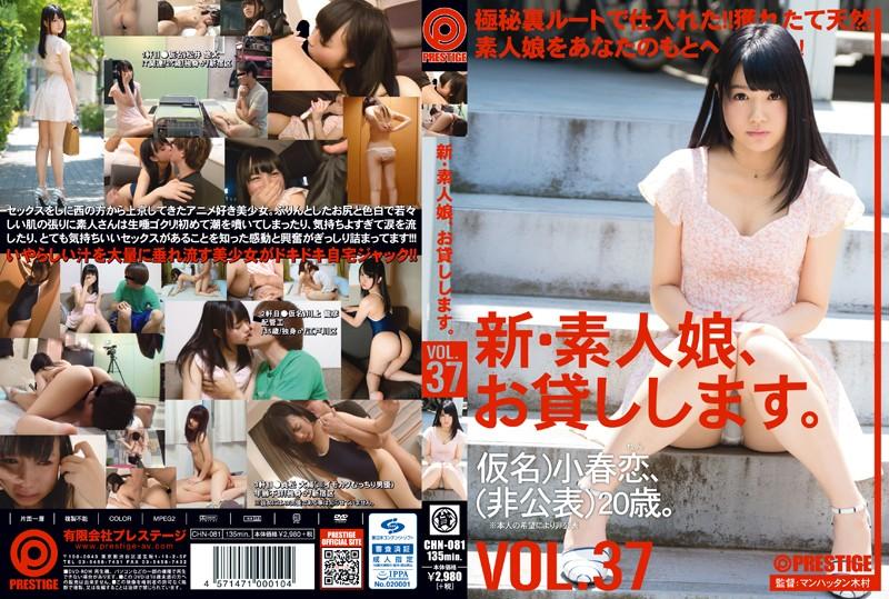 [CHN-081] 新・素人娘、お貸しします。 VOL.37 乱交 プレステージ OL