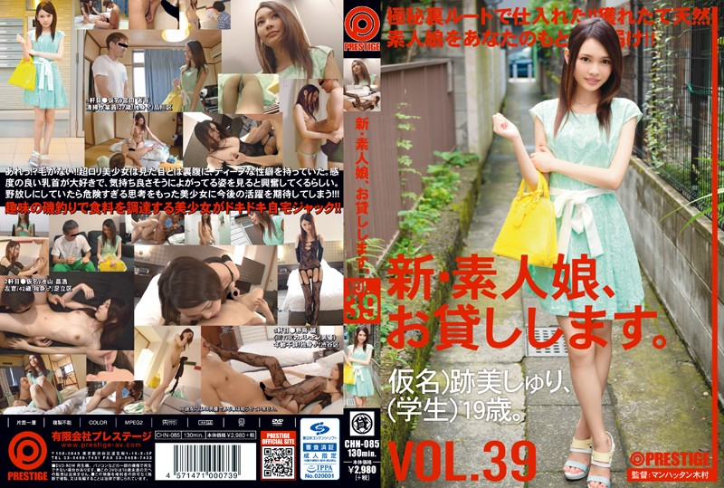 [CHN-085] New Amateur Daughter, I Will Lend You. VOL.39