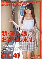 Image CHN-087 New Amateur Daughter, I Will Lend You. VOL.40
