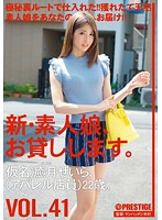 CHN-088 - New Amateur Daughter, I Will Lend You VOL. 41 Pseudonym) Seira