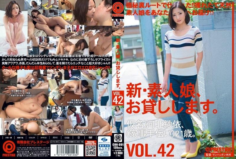 [CHN-091] 新・素人娘、お貸しします。 VOL.4142 コスプレ クンニ CHN