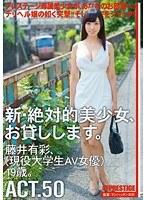 ACT.50 藤井有彩、(現役大学生AV女優)19歳。 CHN-093画像
