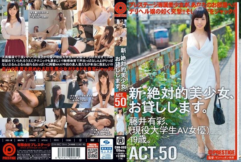 【数量限定】新・絶対的美少女、お貸しします。 ACT.50 藤井有彩 生写真7枚付き