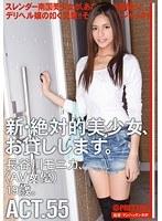 ACT.55 長谷川モニカ、(AV女優)19歳。 CHN-101画像