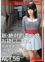 新・絶対的美少女、お貸しします。 坂井里美 生写真7枚付き