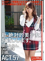 CHN-104 New Absolutely Beautiful Girl, And Then Lend You. ACT.57 Sonoda Mion