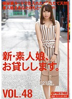 CHN-105 New Amateur Daughter, And Then Lend You. VOL.48 Ito Kanna