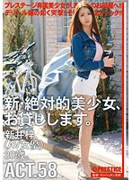 CHN-107 New Absolutely Beautiful Girl, And Then Lend You. ACT.58 Azusa Arai