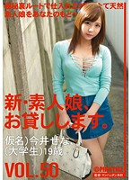 CHN-108 New Amateur Daughter, And Then Lend You. VOL.50 Sena Imai
