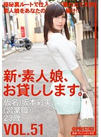CHN-110 New Amateur Daughter, And Then Lend You. VOL.51