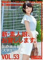 CHN-113 New Amateur Daughter, And Then Lend You. VOL.53