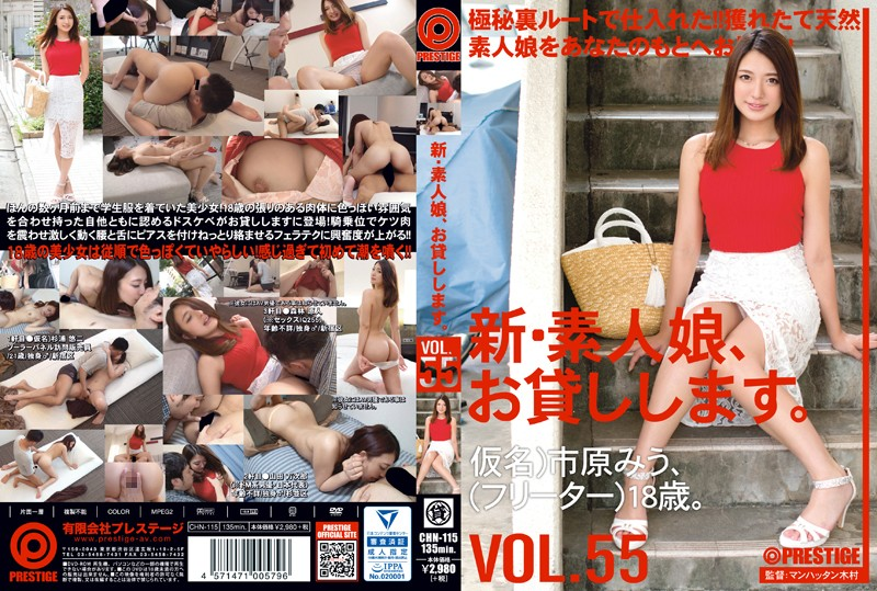 CHN-115 New Amateur Daughter, And Then Lend You. Vol.55
