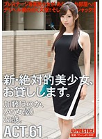 CHN-116 New Absolutely Beautiful Girl, And Then Lend You. ACT 61 Kato Honoka