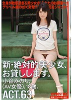 CHN-118 New Absolutely Beautiful Girl, And Then Lend You Act.63 Minori Otari