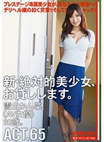 CHN-122 - New Absolutely Beautiful Girl, And Then Lend You Act.65 Seppaku Cans Vegetables