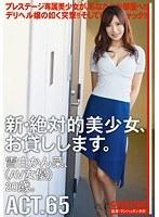 【数量限定】新・絶対的美少女、お貸しします。 ACT.65 雪白かん菜 特典DVD付き