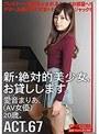 【数量限定】新・絶対的美少女、お貸しします。 ACT.67 愛音まりあ 特典DVD付き