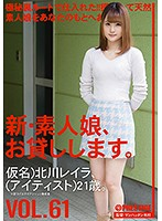 CHN-128 New Amateur Daughter, And Then Lend You VOL.61 Kitagawa Leila