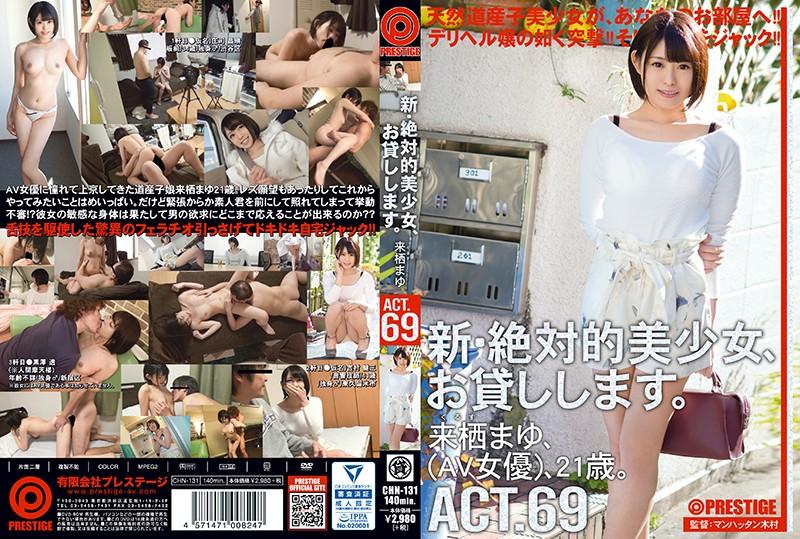 [CHN-131] 新・絶対的美少女、お貸しします。 ACT.69 プレステージ