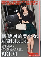 CHN-134 New Absolutely Beautiful Girl, And Then Lend You. 71 Ai Minano