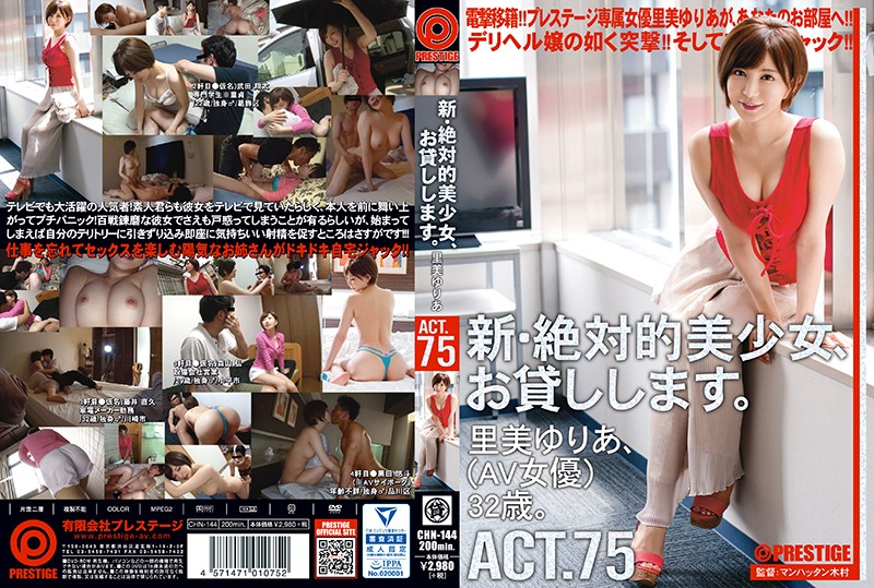 【数量限定】新・絶対的美少女、お貸しします。 ACT.75 里美ゆりあ 特典DVD付き