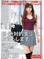 【数量限定】新・絶対的美少女、お貸しします。 ACT.78 黒川サリナ(AV女優)22歳。 特典DVD付き