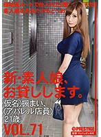 CHN-149 新・素人娘、お貸しします。 VOL.71 仮名)楓まい(アパレル店員)21歳。