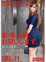 CHN-149 I Will Lend You A New Amateur Girl. VOL.71 Kana) Miya Kaede (Apparel Clerk) 21 Years Old.