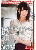 ACT.79 乙都さきの(AV女優)19歳 CHN-151画像