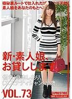 CHN-152 I Will Lend You A New Amateur Girl. 73 Shiori Kuraki (Esthetician) 22 Years Old.