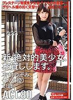 ACT.80 有村のぞみ(AV女優)21歳。 CHN-154画像