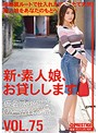 新・素人娘、お貸しします。 75 仮名)永瀬陽菜(バー店員)21歳。