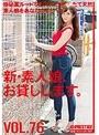 新・素人娘、お貸しします。 76 仮名)瀬良エマ(カフェ店員)22歳。