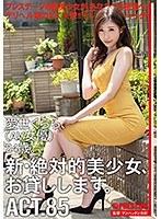 ACT.85 愛世くらら(AV女優)24歳。 CHN-162画像