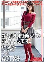 ACT.88 野々浦暖(AV女優)20歳。 CHN-169画像
