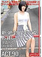ACT.90 涼森れむ(AV女優)21歳。 CHN-174画像