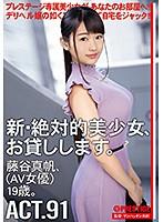 ACT.91 藤谷真帆(AV女優)19歳。 CHN-175画像