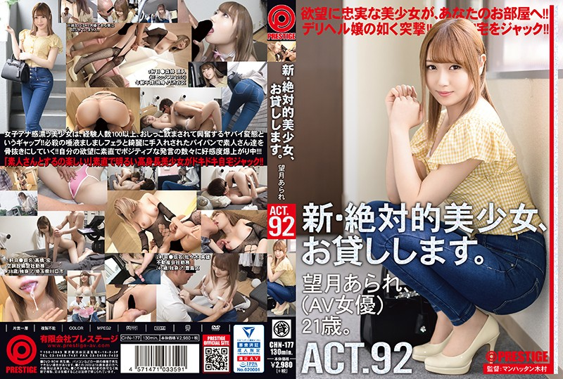 CHN-177 I Will Lend You A New And Absolutely Beautiful Girl. 92 Arisa Mochizuki (AV Actress) 21 Years Old.